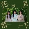 IDOL GIRLS 爱朵女孩 - 花前月下(单曲) 试听