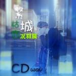 繁城枯恋(单曲)详情