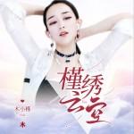 槿绣云空(单曲)详情