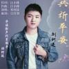 刘柯廷 - 共祈平安(单曲) 试听