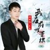 王春 - 我在前世等你(单曲) 试听
