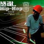 感谢 Hip-Hop详情
