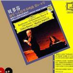 贝多芬 钢琴与小提琴奏鸣曲 第6-8号