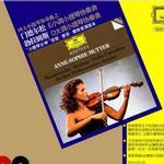 门德尔松 E小调小提琴协奏曲 勃拉姆斯 D大调小提琴协奏曲