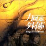 九尾狐外传 OST