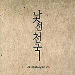 4집 - 낯선 천국详情