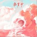 粉雾海(单曲)详情