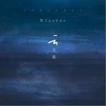 云与海(单曲)详情