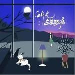 白月光与朱砂痣(单曲)详情