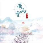 南山雪(单曲)详情