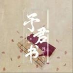 予君书(单曲)详情