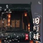 旧灯错(单曲)详情