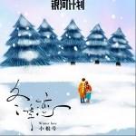 冬季恋(单曲)详情