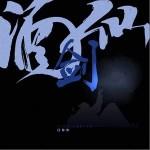酒剑仙(单曲)详情