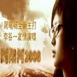瀏陽河2008詳情