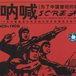 呐喊:为了中国曾经的摇滚详情