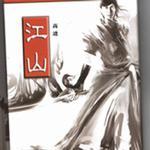 江山 (宣传版)详情