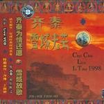 雪域光芒 Live In Tibet