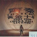 黃金十年 1981-1990 China Tour Live 精選集