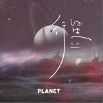 行星(单曲)详情