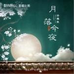 月落今夜(单曲)详情
