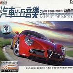 汽車Hi-Fi音樂 Vol.2詳情