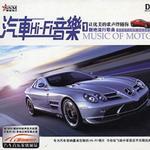 汽車Hi-Fi音樂 Vol.1詳情