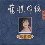 旧情绵绵 珍藏版 CD2