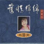 旧情绵绵 珍藏版 CD3