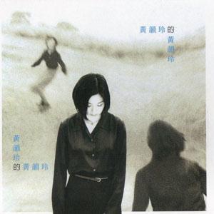 专辑:   黄韵玲的黄韵玲   歌手:   黄韵玲   语言:   国语