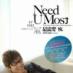 最需要你 Need You Most – K歌情人 品冠详情