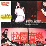 拉阔音乐演唱会2001