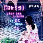 湘女多情 (宣传版)详情