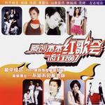 原创杰杰红歌会 流行2007详情