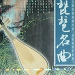 传统琵琶名曲详情