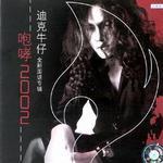 咆哮2002详情