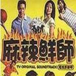 麻辣鲜师(TV Soundtrack)详情
