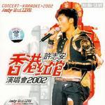 2002许志安拉阔演唱会详情