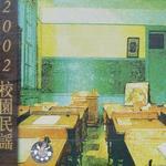 校园民谣2002