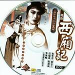 西厢记 (徐玉兰 吕瑞英 袁雪芬 张桂凤 演唱)