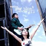 温暖2008 (宣传版)详情