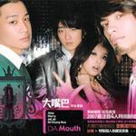 Da Mouth 同名专辑详情