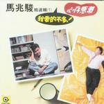 马兆骏精选辑(1) 我要的不多详情