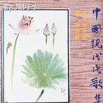 中国现代民歌集详情