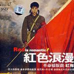 红色浪漫 革命样版戏详情