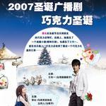 2007圣诞广播剧《圣诞巧克力》详情