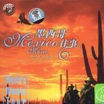 世界音乐之旅 墨西哥往事