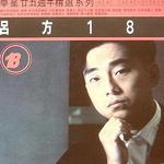 华星廿五周年精选系列 吕方18 首详情