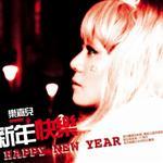 新年快乐 (EP)详情