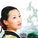 杨洋の歌Ⅱ 高丽恋人详情